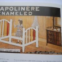 デュシャン『エナメルを塗られたアポリネール』
