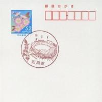 広島東郵便局 (図案変更)