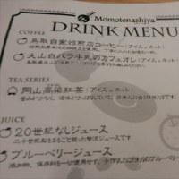 鳥取・岡山の味で一休み@とっとり・おかやま新橋館
