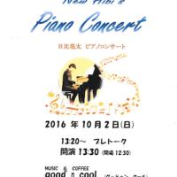 日比亮太 ピアノコンサート