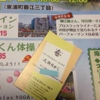 新しい名刺で【おだい市&東浦セミナー】