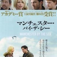 『マンチェスター・バイ・ザ・シー』-後になってジワッと心に響いてくる映画-【映画を観て何に共感するか、感動するのか、希望をもらえるのか】、ふと考えてみる