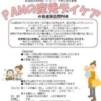 PAMの産後デイケア 2017のお知らせ