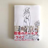 未読日記1273 『岡崎京子 戦場のガールズ・ライフ』