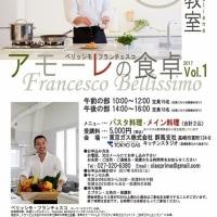 ベリッシモ・フランチェスコ料理教室  『アモーレの食卓 vol.1』 開催のご案内