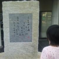 会津八一 1373