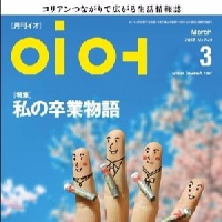 月刊イオ、3月号が完成しました
