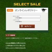 【セレクトセール2016(Select Sale)】~1歳馬の「オンラインレポジトリー」が開設!