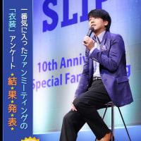 Rs:アンケート結果発表!ファンミ「TIMESLIP」,「SIGNAL」,「HARU SAKURA」 一番気に入った衣装は?
