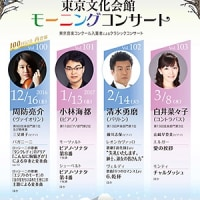 3/8(水)東京文化会館モーニング/白井菜々子のコントラバスは柔らかくしなやかで躍動的