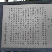 「御朱印」ポタ(立川市)