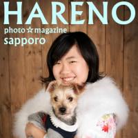 札幌 格安写真館 ペットと一緒に♫ 卒業・入学記念撮影