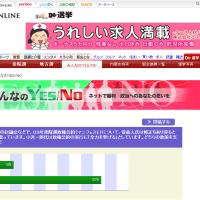 本当の55年体制の終焉と、新しい日本の夜明け
