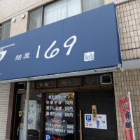 麺屋 169@札幌市中央区