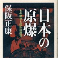 日本の原爆-その開発と挫折の道程-