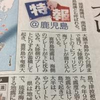 知名町で発生した震度5地震はプレート境界型?