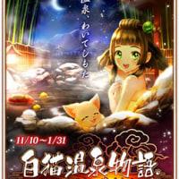アニメ評価おすすめ の白猫温泉物語を大型イベント開始