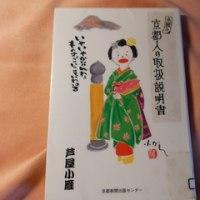 時計師の京都時間「記念日の恐怖」