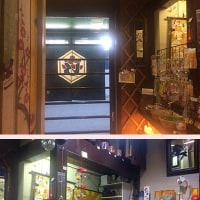 湯島天神男坂下の甘味屋さん。
