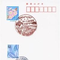 石動福町郵便局➝小矢部桜町郵便局 (局名改称・図案変更)