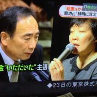 現世考: 安倍内閣総辞職,良かった!!