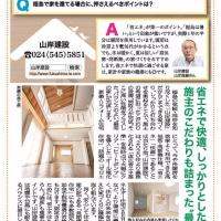福島リビング新聞3月25日号