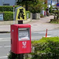 ご当地ポスト(6) 山形県天童市