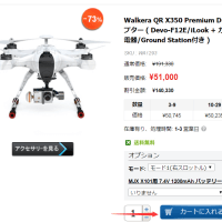 5%off-Walkera QR X350 Premium Dual-Navigation RCクアッドコプター73%大値下げ
