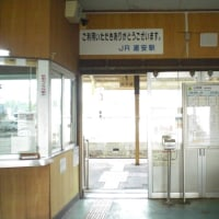 山陰本線 浦安駅!