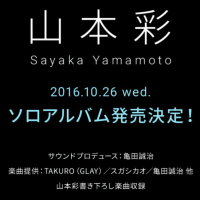 [ANNにて発表されたこと]山本彩ソロアルバム10/26発売・まゆゆ写真集10/25発売など