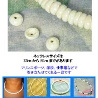 心地よい重みのある「コーン型」人気の6,7mmプカシェル:30cm~60cmネックレス