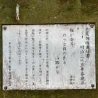 芭蕉句碑<賀集八幡神社・南あわじ市>