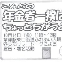 こんどの年金者一揆は草津駅東口街道ふれあい広場で!