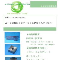 粉砕刃 破砕刃 固定刃 回転刃 A・CONNECT・CORPORATION