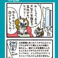 【御礼】原発ゼロ、8000Bq/kgにNOの真山勇一さんが当選確実の見通し。鹿児島県知事は三反園氏当選へ。
