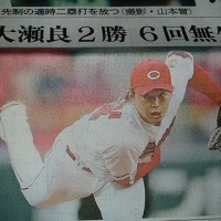"""カープの初回は""""行くゾ″の打撃で2連勝~~"""