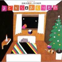 クリスマス絵本「まどからおくりもの」