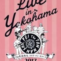 YOYO部のツアーありがとう!The東南西北ライブまもなく。今日の出来心2017年1月19日(木)