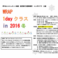 WRAP1dayクラスin 2016冬のご案内(再掲)