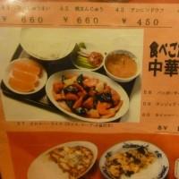 札幌すすきの「中華料理 香州」