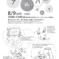 8/9の横浜トリエンナーレこどもアートワークショップ案内