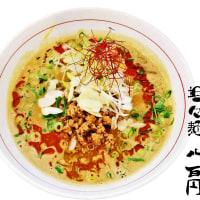 麺雲雀(ひばり)@ふじみ野市 売りの一つ、此方の坦々麺800円の方が惹かれる美味しさです!