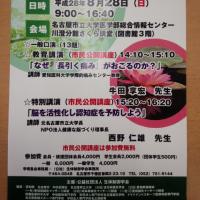 市民公開講座 「第34回生体制御学会 学術集会」