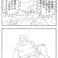マンガ・四コマ・『救世主くんⅡ』