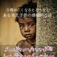 ある貧乏の子供の感動的な話