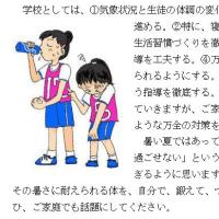 生駒市教委の熱中症対策