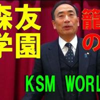 【KSM】森友学園 籠池泰典理事長の反論 「マスコミはねつ造」「虐待などない」