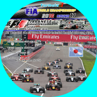2016F1日本グランプリ。