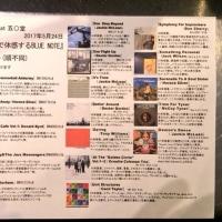 五〇堂、一夜限りのジャズ喫茶5/24
