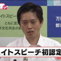 言論の自由を妨げる大阪市のヘイトスピーチ対策条例